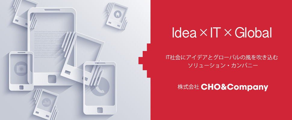 Idea×IT× Global